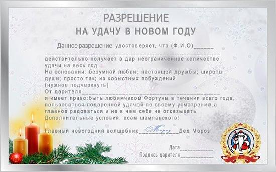 shutochnoe-razreshenie-na-udachu-v-Novom-godu (550x343, 175Kb)