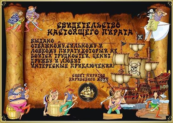 shutochnoe-svidetelstvo-pirata (550x393, 359Kb)