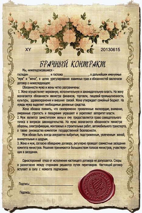 shutochnye-brachnye-kontrakty (467x700, 424Kb)