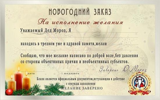 shutochnyj-novogodnij-zakaz (550x343, 204Kb)