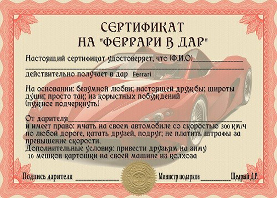 shutochnyj-sertifikat-na-Ferrari (550x393, 294Kb)
