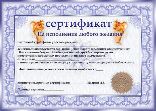 shutochnyj-sertifikat-na-ispolnenija-ljubogo-zhelanija (550x392, 306Kb)