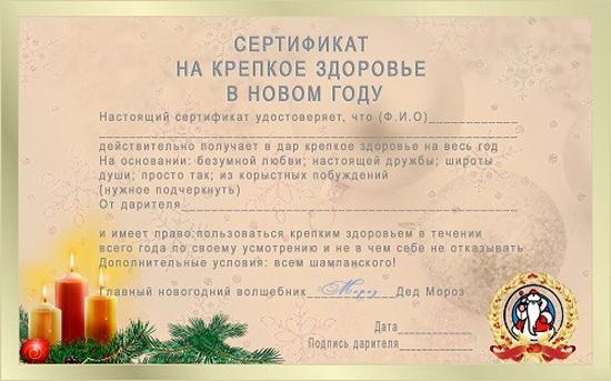 shutochnyj-sertifikat-na-krepkoe-zdorove-v-Novom-godu (550x343, 187Kb)