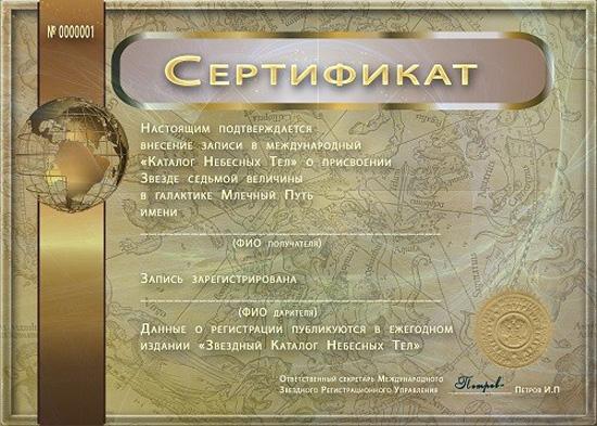 shutochnyj-sertifikat-na-nebesnye-tela (550x393, 256Kb)