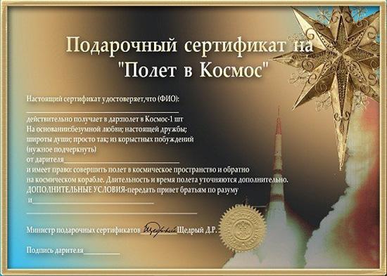 shutochnyj-sertifikat-na-polet-v-kosmos (550x393, 229Kb)