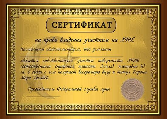 shutochnyj-sertifikat-na-pravo-vladenija-uchastkom-na-Lune (550x392, 242Kb)