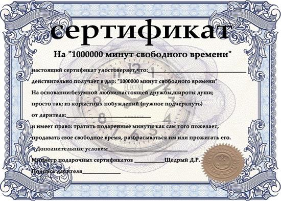shutochnyj-sertifikat-na-svobodnoe-vremja (550x393, 335Kb)