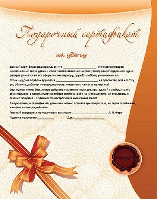 shutochnyj-sertifikat-na-udachu (550x696, 411Kb)