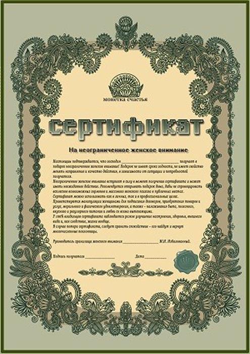 shutochnyj-sertifikat-na-zhenskoe-vnimanie (495x700, 366Kb)