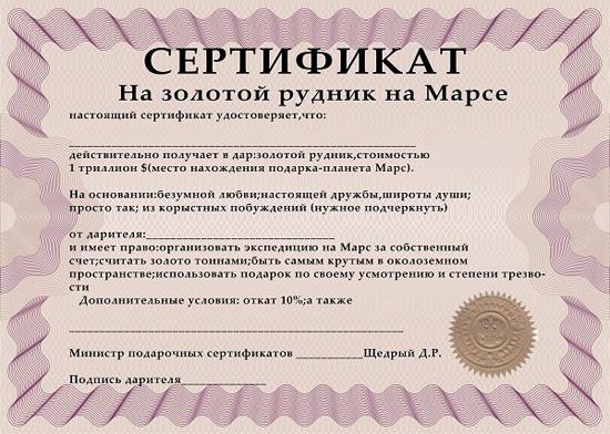 shutochnyj-sertifikat-zolotoj-rudnik-na-Marse (550x392, 278Kb)