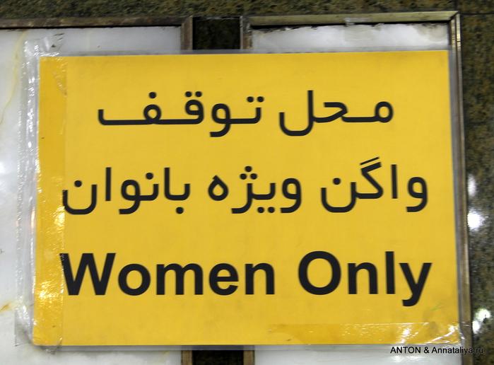 Иранцы. Какие они? IMG_7804 (700x516, 191Kb)