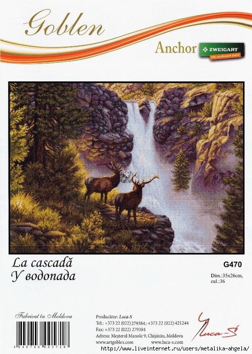 La Cascada (1) (500x700, 330Kb)