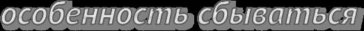 5155516_4maf_ru_pisec_2014_06_06_165123 (523x45, 58Kb)