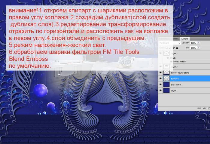 2014-06-06 16-38-12 Без имени-29.psd @ 100% (Layer 4, RGB 8)   (700x479, 531Kb)