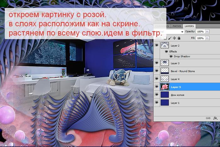 2014-06-06 17-00-54 Без имени-29.psd @ 100% (Layer 5, RGB 8)   (700x468, 533Kb)