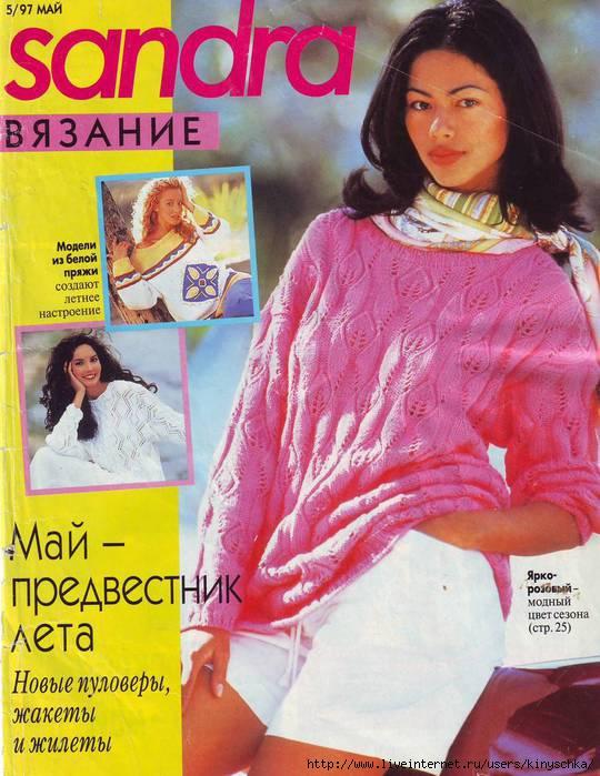 Журналы по вязанию из белой пряжи