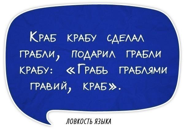 Ловкость языка (600x422, 95Kb)