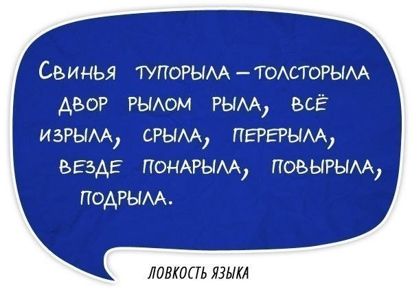 Ловкость языка3 (600x422, 103Kb)