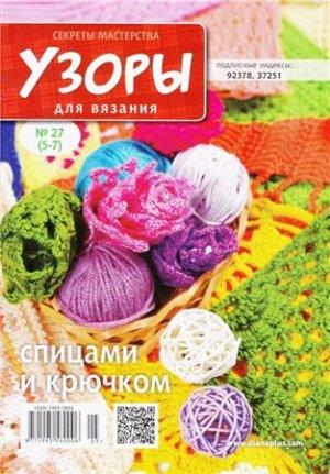 Uzor2714450 - копия (300x431, 44Kb)