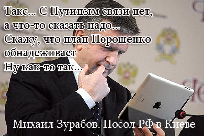 Михаил Зурабов (420x280, 118Kb)