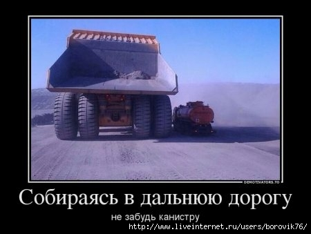 1398327621_7312733_sobirayas-v-dalnyuyu-dorogu (450x339, 67Kb)