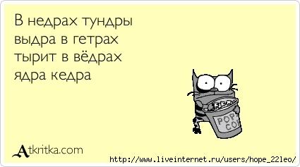 atkritka_1303722390_651 (425x237, 45Kb)