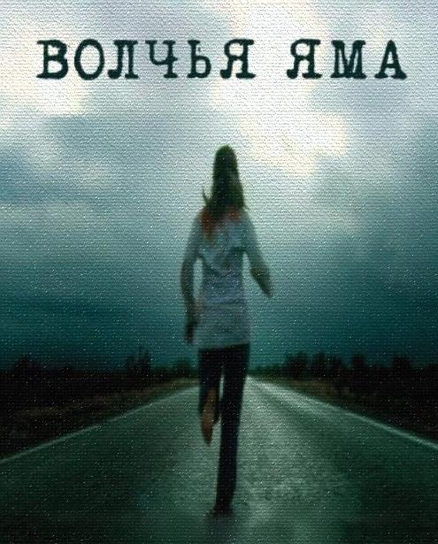 5651128_qkGmj_dcmagnets_ru_volchyayama (495x615, 716Kb)