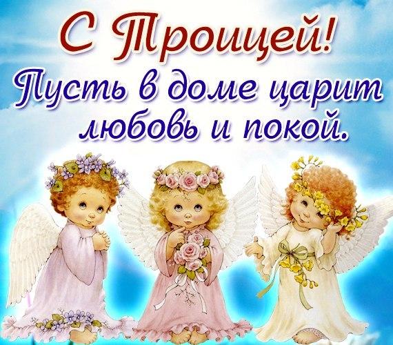 С праздником троицы поздравления в картинках