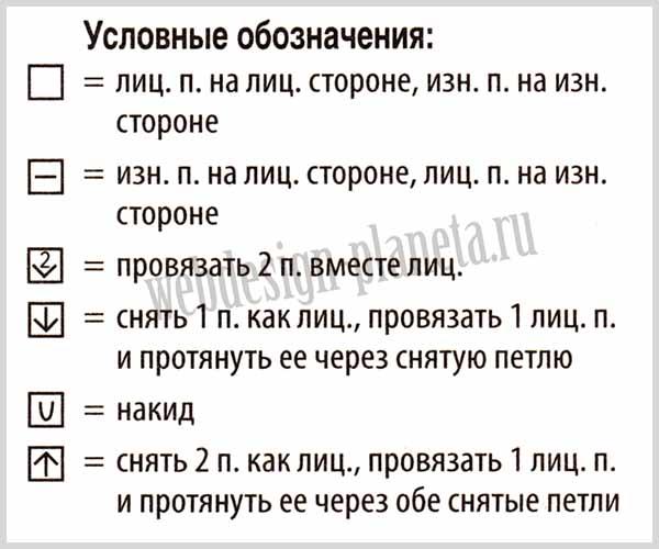 belyj-top-spicami-s-azhurnym-uzorom-oboznachenija (600x500, 194Kb)