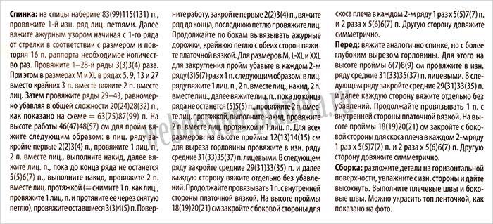 belyj-top-spicami-s-azhurnym-uzorom-opisanie (700x319, 361Kb)