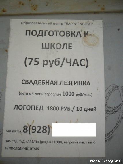 1401962348_5309805-r3l8t8d-650-4567 (427x570, 107Kb)