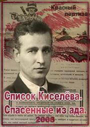 113703708_4638534_kiselev (180x255, 75Kb)