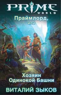 Зыков Виталий_Праймлорд, или хозяин одинокой башни (200x314, 13Kb)