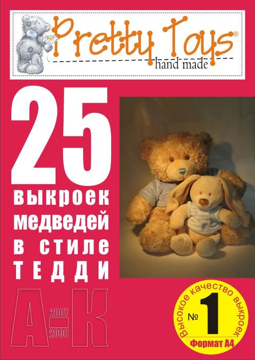 1-Medvedi-0 (496x700, 291Kb)
