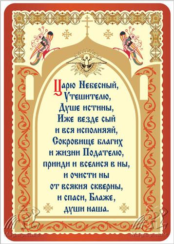 3180456_molitva (357x500, 71Kb)