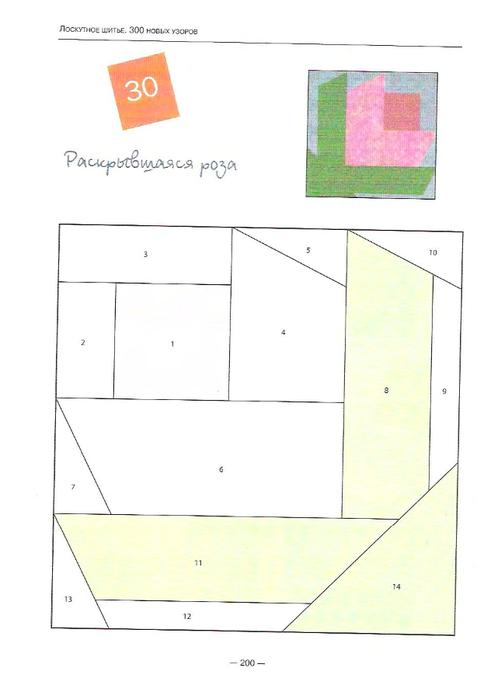 199 (477x700, 143Kb)