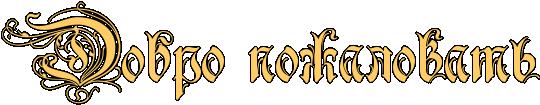 1402328912_RdobroPpoZalovatx (540x105, 38Kb)