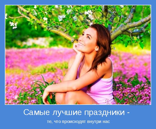 motivator-61913 (644x534, 64Kb)