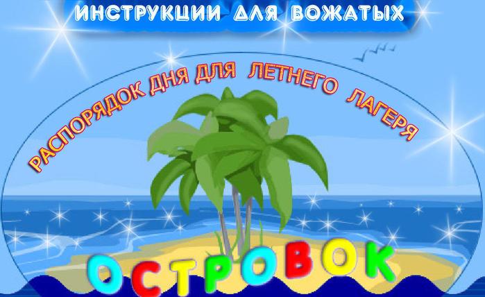 5618637_Instrykciya_dlya_vojatih_v_letnem_lagere (700x428, 65Kb)