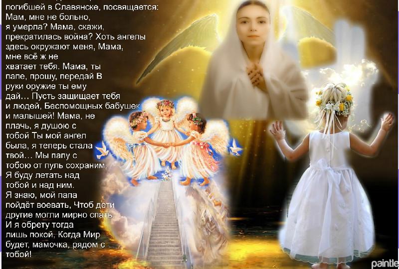 стихи о младенцах ангелах пазухи