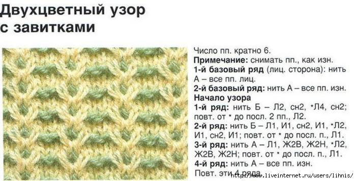 СѓР·РѕСЂ_2_1 (700x357, 195Kb)