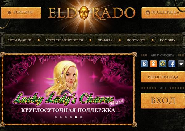 Эльдорадо (399x224, 473Kb)