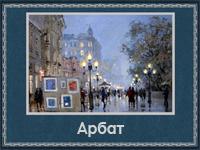 5107871_Arbat (200x150, 68Kb)