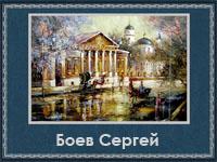 5107871_Boev_Sergei (200x150, 49Kb)