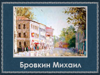 5107871_Brovkin_Mihail (200x150, 48Kb)