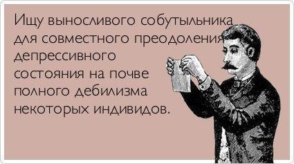 ishhu_sobutylnika_depressija (425x237, 85Kb)