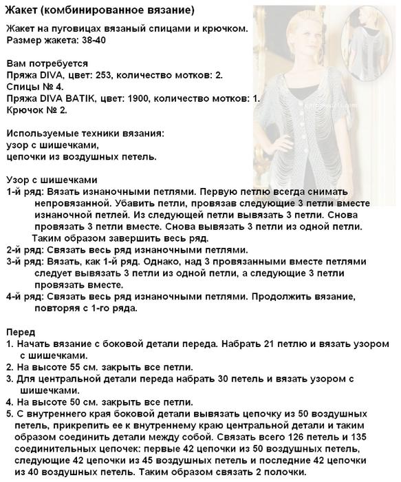 жакет_спицы+крючок_26_2 (583x700, 234Kb)
