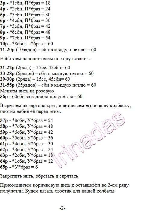 РєРѕС' (2) (475x699, 197Kb)