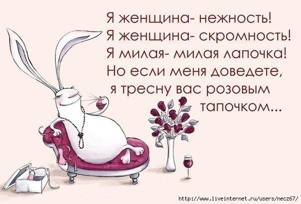 1386269597_frazochki-21 (604x409, 123Kb)