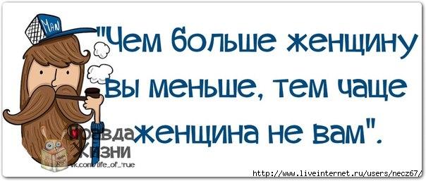 1386269496_frazochki-6 (604x257, 98Kb)